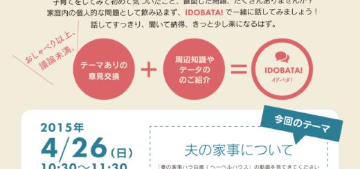 2015年4/26(日)・28(火)IDOBATA!開催