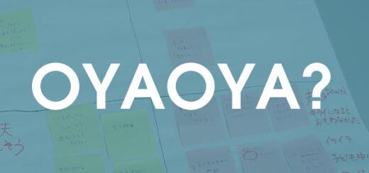1/20「OYAOYA?」開催レポート