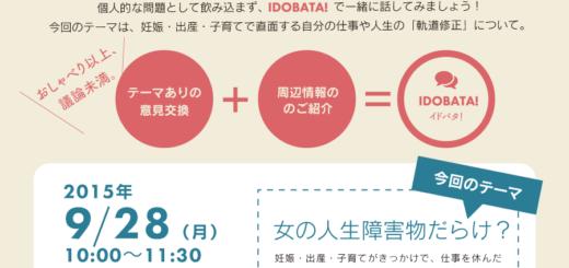 2015年9月28日「IDOBATA!-女の人生障害物だらけ?」開催のご案内