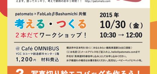 2015年10月30日FabLabβBashamichiコラボワークショップ