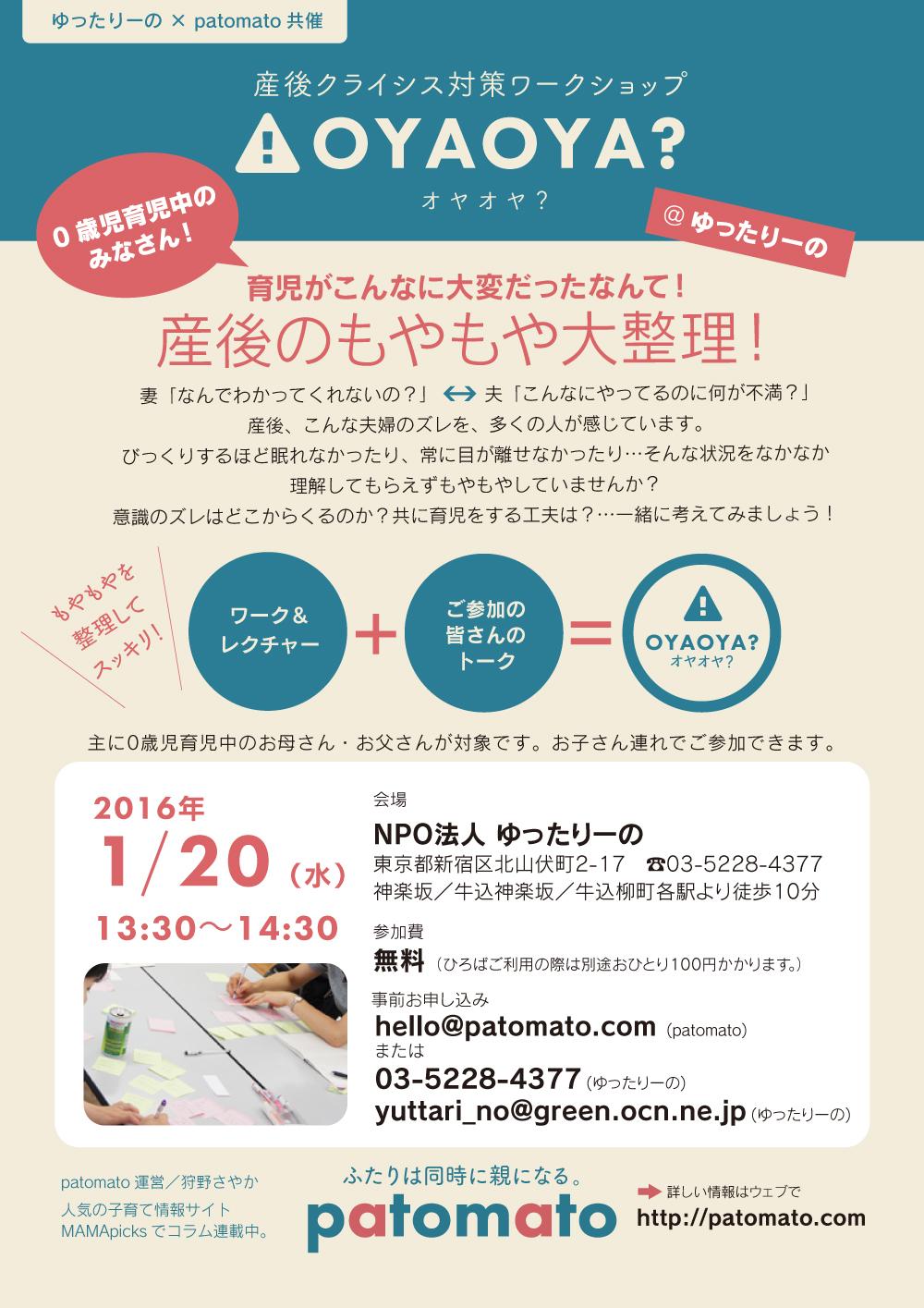 2016/1/20-「ゆったりーの」コラボ企画OYAOYA?開催のご案内