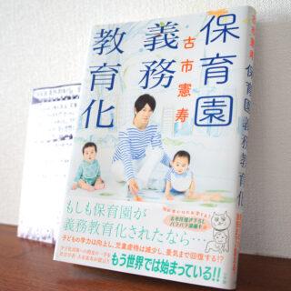 patomato読書室:「保育園義務教育化」(古市憲寿 著)