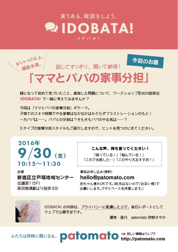 9月30日(金)IDOBATA!「ママとパパの家事分担」開催のお知らせ