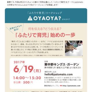 20170619higashinakano