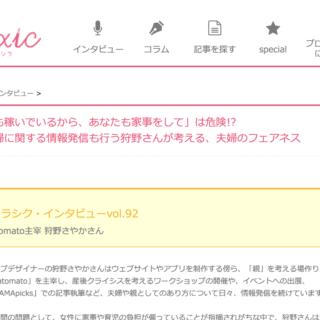 laxic/狩野さやかインタビュー記事