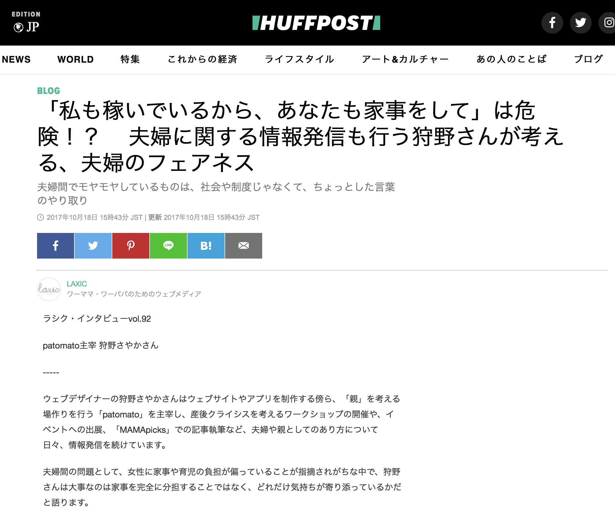 Huffington Post(ハフィントンポスト)にインタビュー掲載されました