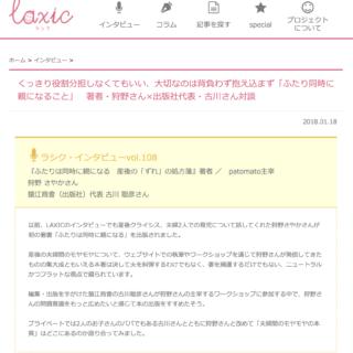 20180118laxic