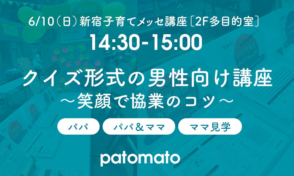 新宿子育てメッセpatomato講座14:30〜15:00